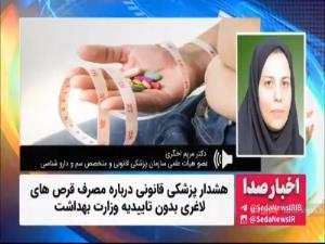 هشدار پزشکی قانونی درباره مصرف قرص های لاغری بدون تاییدیه وزارت بهداشت