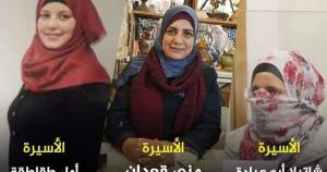 اعتصاب غذای ۳ اسیر زن فلسطینی در زندان رژیم صهیونیستی