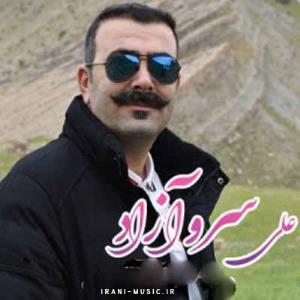 آهنگ محلی/ قطعه قشقایی «نیاز» با صدای علی سرو آزاد