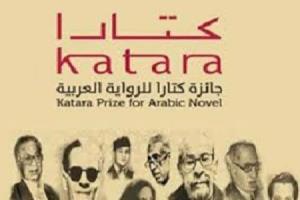 برندگان جایزه رمان عربی کتارا معرفی شدند