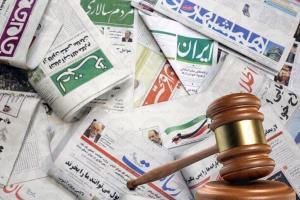 اعضای جدید هیات منصفه دادگاههای مطبوعاتی و سیاسی تهران تعیین شدند