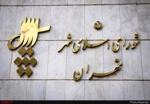 درگیری لفظی با زاکانی در شورای شهر تهران صحت دارد؟