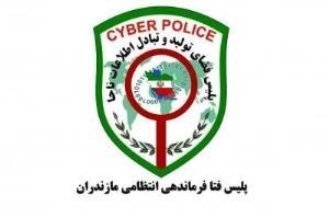 کلاهبرداری مالی با  هویت جعلی امور مالی دانشگاه  در مازندران