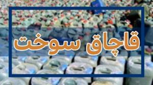 توقیف نیسان وانت حامل سوخت قاچاق در نظرآباد