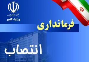 تغییر فرمانداران در زنجان کلید خورد