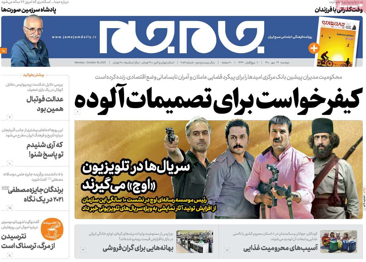 صفحه اول روزنامه جام جم