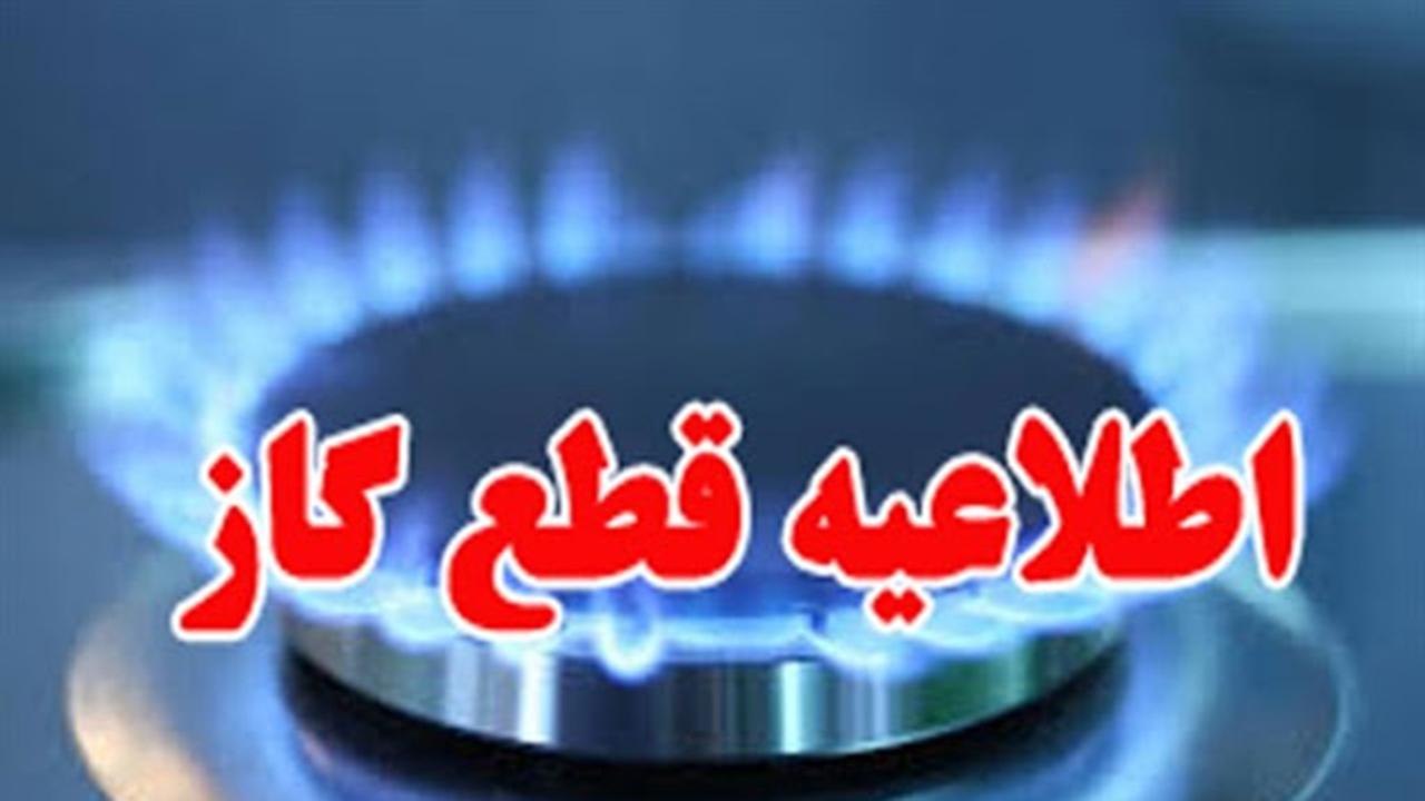 گاز در برخی مناطق کازرون امروز قطع می شود