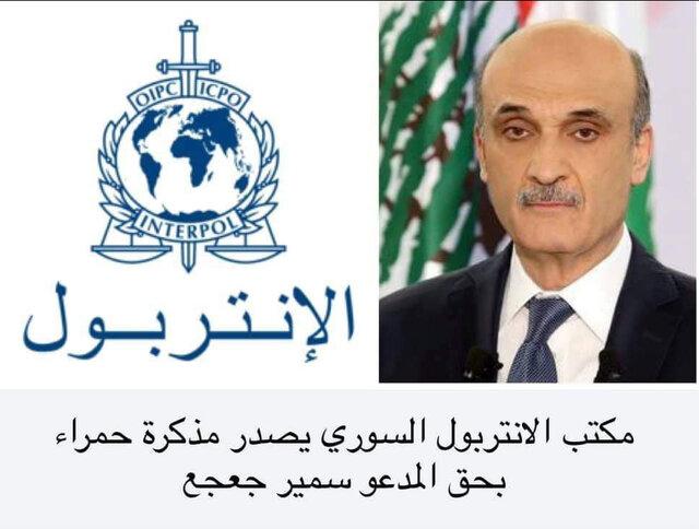 صدور نخستین حکم بازداشت رسمی علیه سمیر جعجع