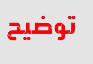 توضیحات شرکت نفت و گاز پارس عسلویه درباره درگذشت یکی از کارکنان