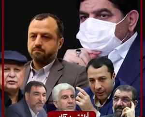 اقتصاد ایران در دست این ۷ نفر