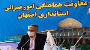 ۵ شهر در استان اصفهان بدون شهردار