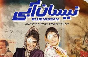 اعتراض به انتخاب عنوان «نیسان آبی» برای سریال منوچهر هادی!