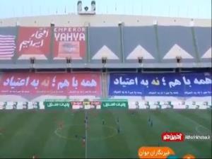 آغاز هیجان در لیگ برتر فوتبال