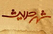 حکمت/ آیا حرص، روزی را می افزاید؟