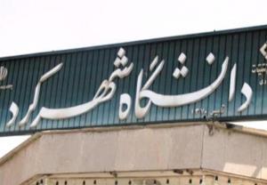 کلاسهای حضوری دانشگاه شهرکرد از ابتدای آبانماه آغاز میشود