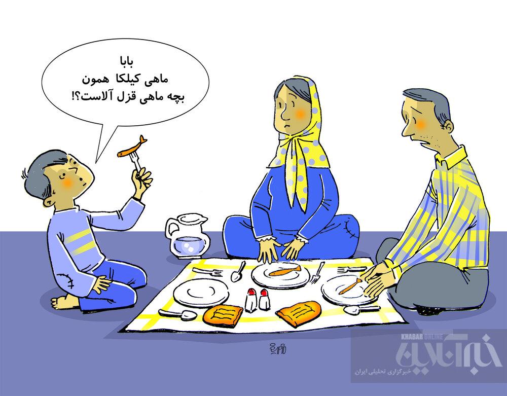 کاریکاتور/ قزلآلا با سفره مردم چه کرد!
