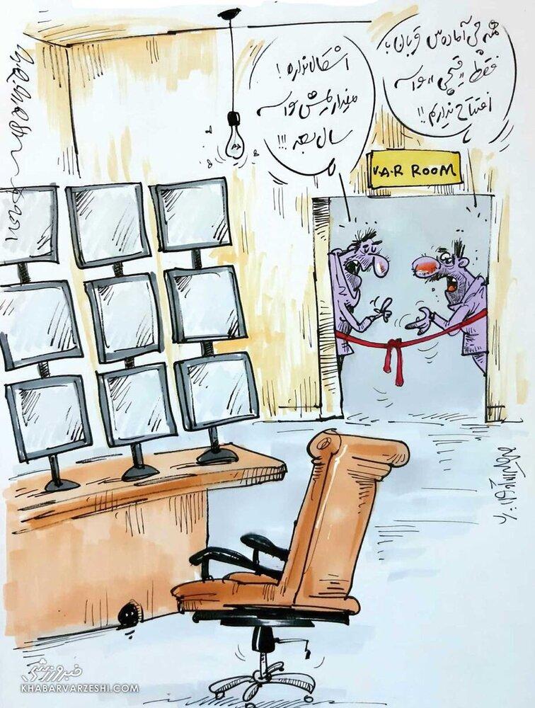 کاریکاتور/ VAR رسید اما افتاد سال بعد!