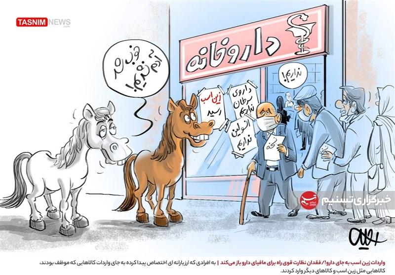کاریکاتور/ داروی انسانیت موجود نیست!