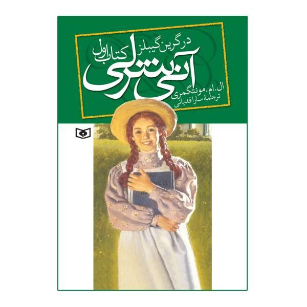 داستان شب/ «آنی شرلی در گرین گیبلز»_ قسمت سی و چهارم