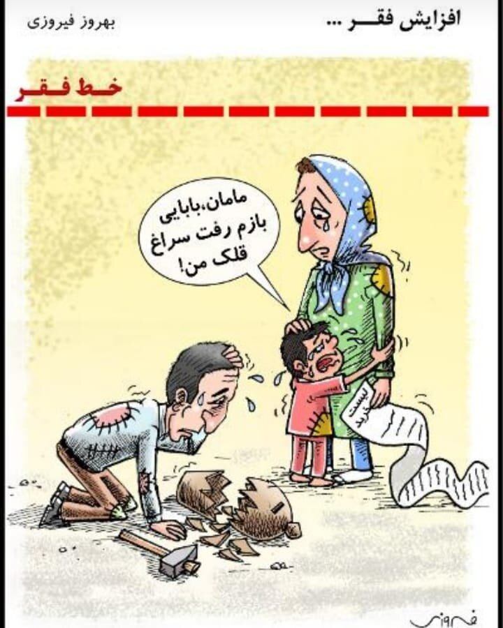 کاریکاتور/ وضعیت تلخ مردم زیر خط فقر!