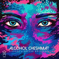 آهنگ جدید/ «الکل چشمات» با صدای شهاب مظفری