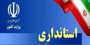 استاندار همدان انتخاب شد