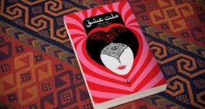 الیف شافاک کتابی به نام «ملت عشق» ندارد!