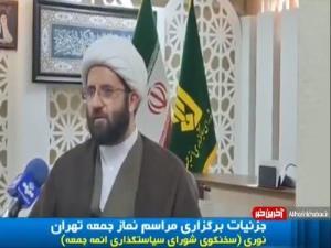 جزئیات برگزاری مراسم نماز جمعه تهران