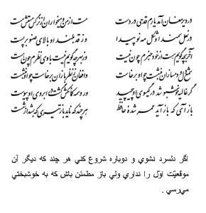 تفال/ در دیر مغان آمد یارم قدحی در دست