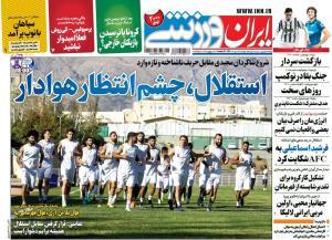 فرشید اسماعیلی به AFC شکایت کرد