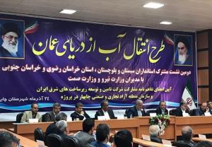 انتقال آب عمان به سیستانوبلوچستان بدون پیشرفت فیزیکی