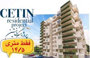 طرح فروش اقساطی آپارتمان در پروژه ۱۰۰۰ واحدی غرب تهران آغاز شد.