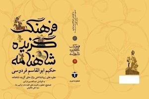 «فرهنگ گزیده شاهنامه» در بازار کتاب