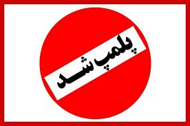 فروشگاههای غیرمجاز فروش سم در انار، پلمب شدند