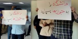 تجمع اعتراضی دانشجویان دانشگاه شهیدچمران