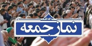 جزئیات اولین نماز جمعه تهران پس از شیوع کرونا اعلام شد