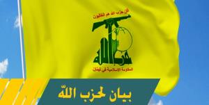 بیانیه حزبالله در ارتباط با انفجار تروریستی در دمشق