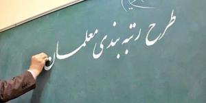 شرایط ارزشیابی برای رتبهبندی معلمان تعیین شد