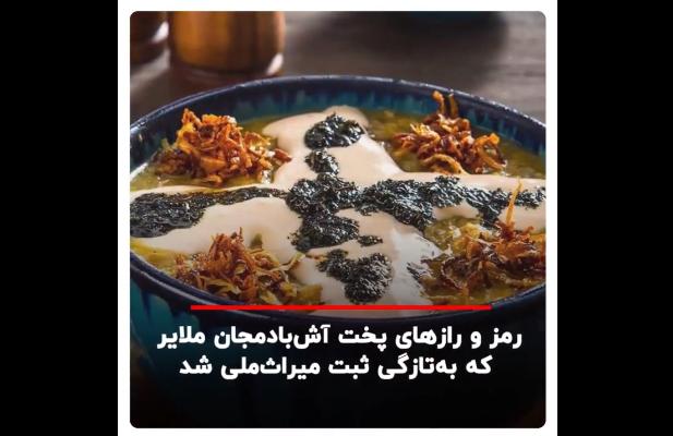 رمز و رازهای پخت آش بادمجان ملایر که بهتازگی ثبت میراث ملی شد