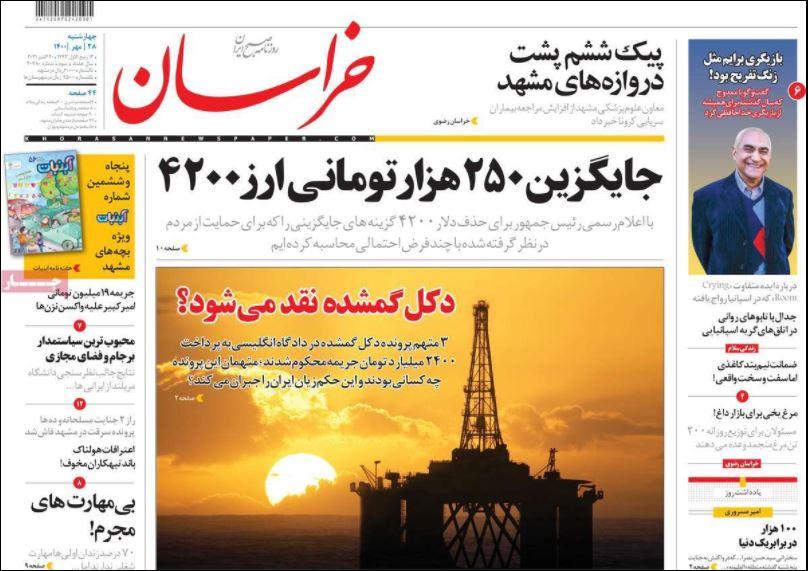 روزنامه خراسان/ جایگزین 250 هزار تومانی ارز 4200