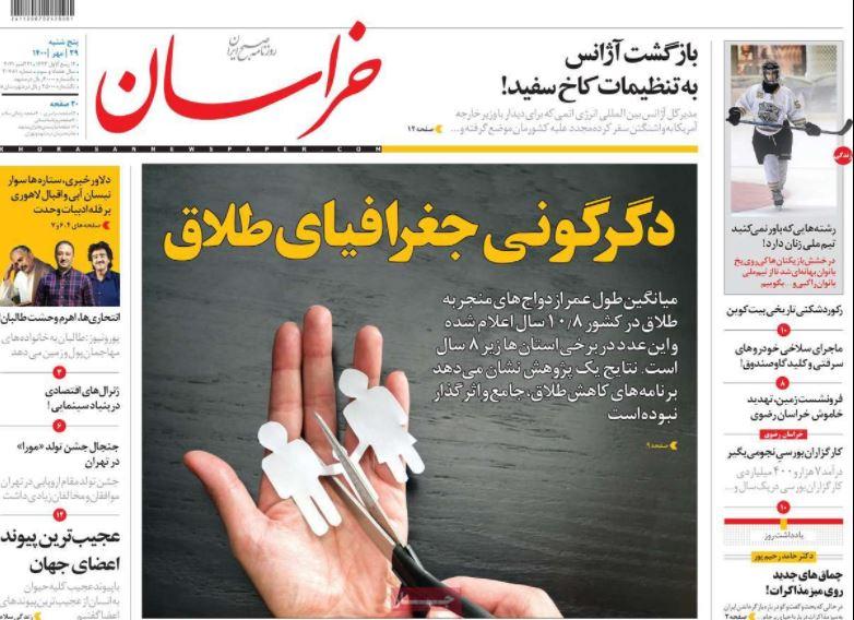 روزنامه خراسان/ دگرگونی جغرافیای طلاق