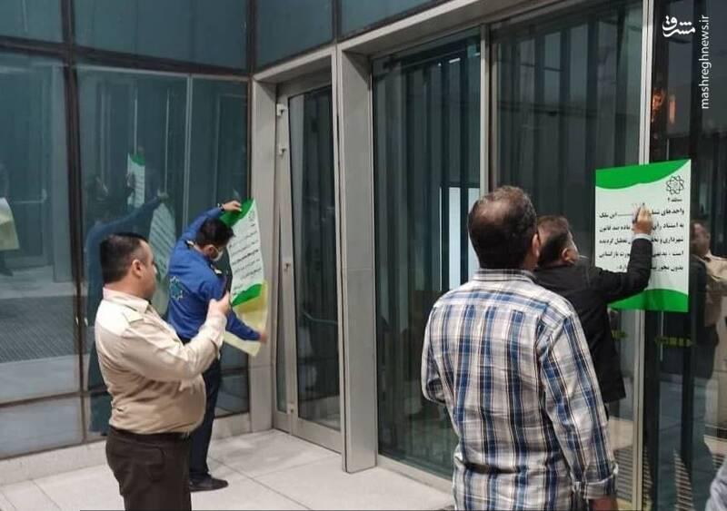 عکس/ ساختمان بورس تهران پلمپ شد!
