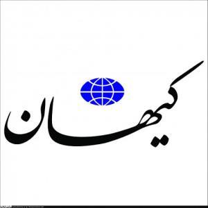 کیهان: تحریم حتما موثر است، تحریم گاهی موثر نیست