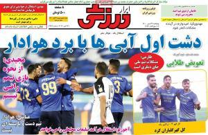 صفحه اول روزنامه ابرار ورزشی