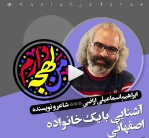 آشنایی با یک خانواده اصفهانی