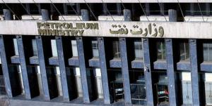 استخدام بیضابطه فرزند عضو کمیسیون انرژی مجلس در وزارت نفت