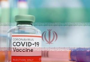 واکسن ایرانی آری یا خیر؟