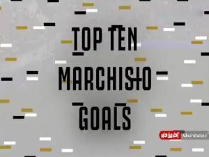 ۱۰ گل برتر کلودیو مارکیزیو در یوونتوس