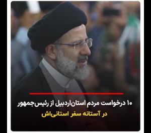 درخواست مردم استان اردبیل از رئیسجمهور در آستانه سفر استانیاش