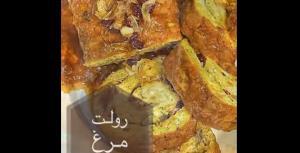 طرز تهیه رولت مرغ با ورژن ایرونی